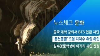 '용천동굴' 화학 비료로 오염된 지하수 …