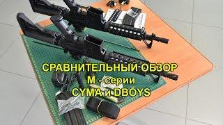 Сравнительный обзор М4 CYMA и DBoys.