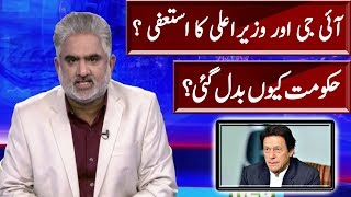 CM Punjab and IG Resignation | Live With Nasrullah Malik | Neo News