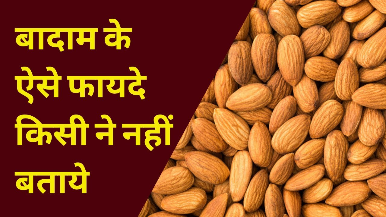 Almonds for Weight Loss; Benefits of Almonds in Hindi; Almonds Health Benefits; बादाम खाने के फायदे