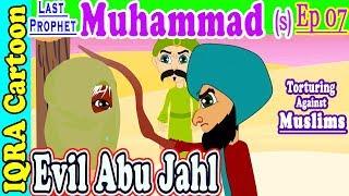 Prophet Muhammad (s) Ep 07   Abu Jahl :- Torturing Against Muslims