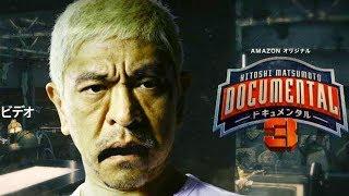 あの手この手で「笑わせ合う」極楽・山本が参戦で大荒れの予感『HITOSHI MATSUMOTO Presents ドキュメンタル』シーズ
