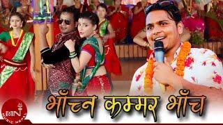 "New Nepali Teej Song 2072 Bhach Na Kammar Bhach ""भाँच्न कम्मर भाँच "" HD"