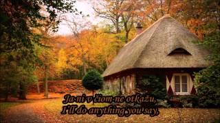 Король и Шут Лесник (Lesnik) English Lyrics