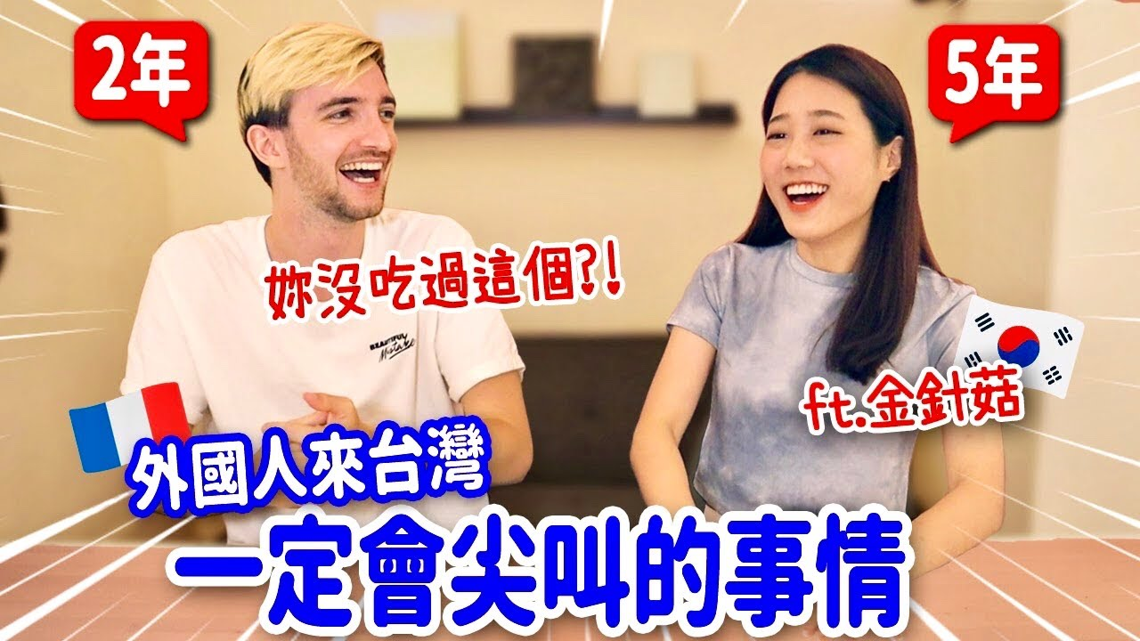 外國人狂搖頭直呼台灣太扯了🔥我們帶回國的爆笑台灣習慣 😂 ft.金針菇 KOREAN GIRL'S CULTURE SHOCKS IN TAIWAN ft. Ggu Kim