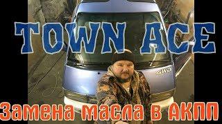 TOWN ACE- замена масла в АКПП, 1989 г. дизель 2 СТ