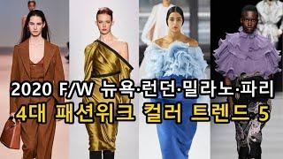 [패션엔] 2020 F/W 4대 패션위크 컬러 트렌드 5