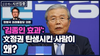 """[김종배의 시선집중] """""""