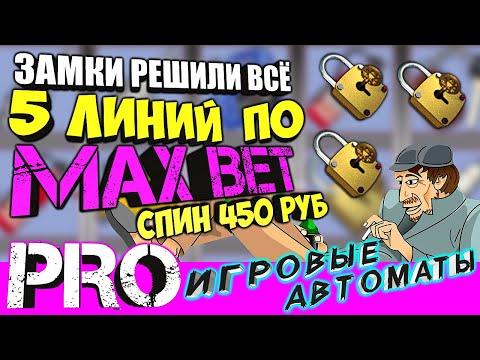 Пять линий по MAX BET 450 руб за спин Garage слот Гараж Big Win Casino