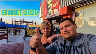 ФастФуд в Хургаде Макдональдс KFC Египет 2020 Хургада 2020