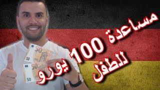 أحصل على مساعدة 100 يورو للطفل كل سنة Bildung und Teilhabe من الجوب سنتر