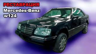 Реставрация Mercedes-Benz W124 Restoration car