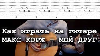 Как играть на гитаре МАКС КОРЖ – МОЙ ДРУГ аккорды