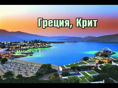 Картинки по запросу фото Греция остров Крит