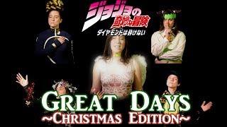 Cover images 『Great Days』~Christmas Edition~ (FULL Cover ESP-ENG-日本語) [Jojo's Bizarre Adventure] - Iris