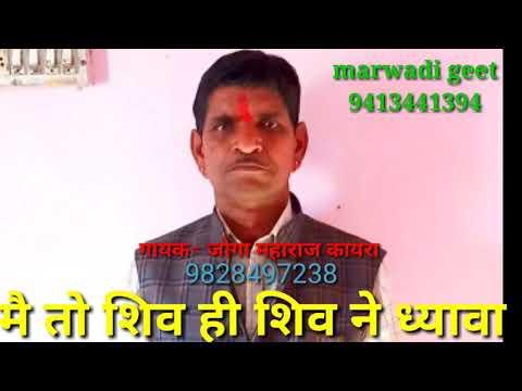 मै तो शीव ही ने ध्यांवु  Joga maraharj   शिव आराधना बहुत ही देशी धुन मे   जरूर पुरावसुने