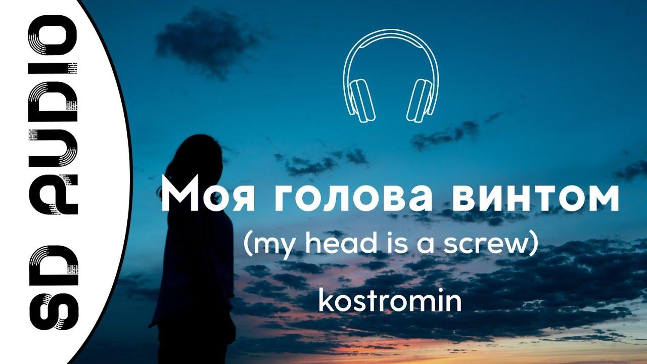 Download kostromin - Mоя голова винтом (8D AUDIO) (my head is a screw)