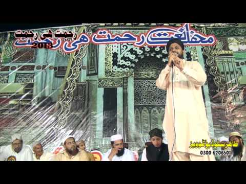 REHMAT HI REHMAT 26-06-2013 IN SHADIWAL GUJRAT PAKISTAN PART 6 OF 12 Travel Video