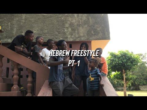Hebrew Freestyle in Haiti part 1