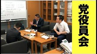 党役員会〜通常国会報告、東京都知事選報告、印西市長選、など〜
