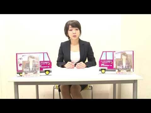 【第一回】女性アナウンサー桐嶋永久子が皆様への質問にお答えいたします。