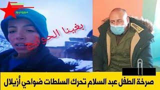 صـ.ـرخة الطـ.ـفل عبد السلام وسط الثلوج ضواحي ازيلال تحرك السلطات للتحقيق