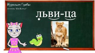 🎓 Урок 31. Учим букву Ц, читаем слоги, слова и предложения вместе с кисой Алисой. (0+)