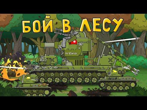 Бой в лесу - Мультики про танки