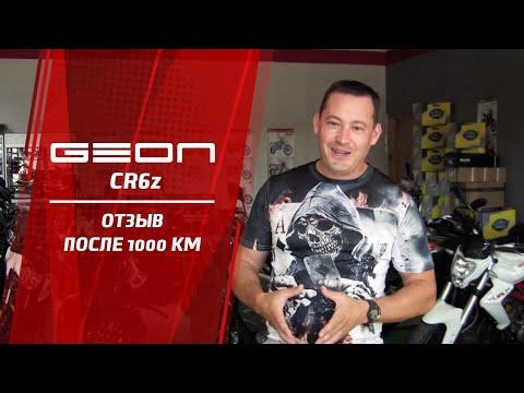 Отзыв владельца GEON CR6z 250