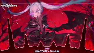 Nightcore  - 平凡之路 【中文字幕 / Lyrics】