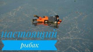 Настоящий рыбак истории притчи приколы анекдоты рыба зимняя рыбалка удочка лёд лунка
