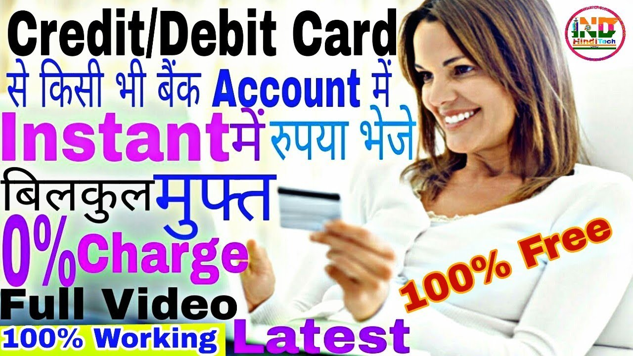 Transfer Money From Credit Card Debit Card To Any Bank