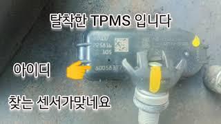 TPMS 경고등이 깜박…