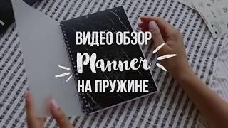 Видео обзор Planner. Есть разные дизайны обложек ⚡ New Moon