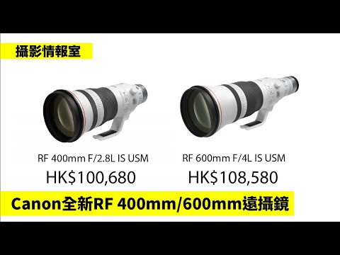 「攝影情報室」Canon全新RF 400mm F/2.8L IS USM及RF 600mm F/4L IS USM遠攝鏡