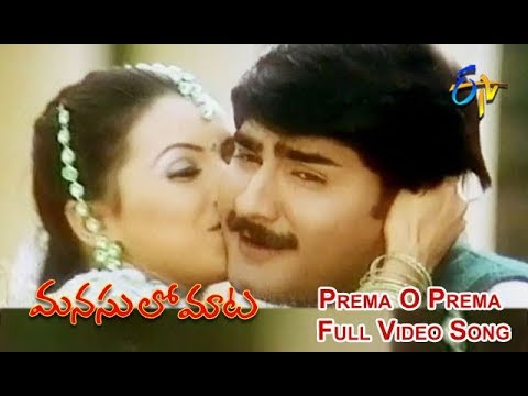 Prema O Prema Full Video Song | Manasulo Maata | Jagapathibabu | Srikanth | ETV Cinema