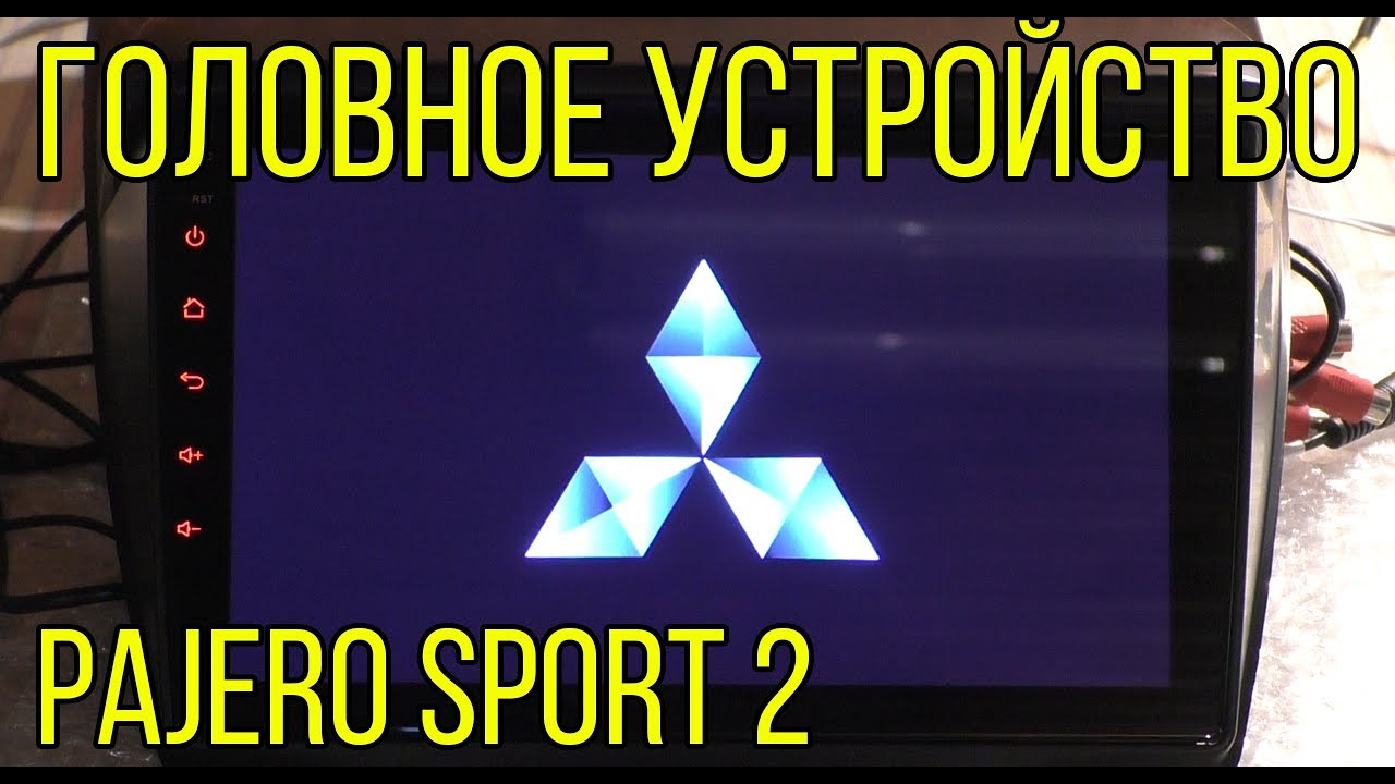 Обзор головного устройства для Mitsubishi Pajero Sport 2 (Idoing)