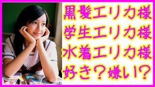 沢尻エリカが黒髪に。エリカ様のコメントと画像集です。 Erika Sawajiri...