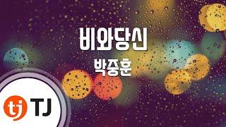 [TJ노래방] 비와당신 - 박중훈 / TJ Karaoke
