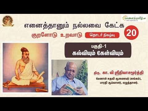 எனைத்தானும் நல்லவை கேட்க -20, பகுதி - 1 திரு. கா. வி ஸ்ரீநிவாசமூர்த்தி  Thirukkural   Thiruvalluvar