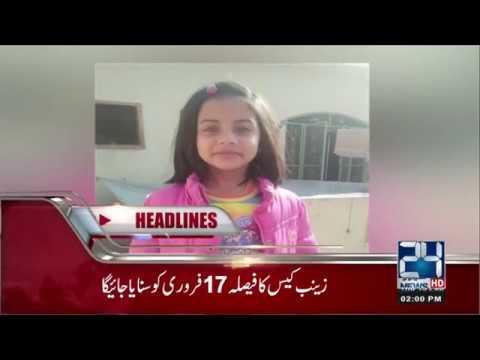 News Headlines | 2:00 PM | 15 February 2018 | 24 News HD