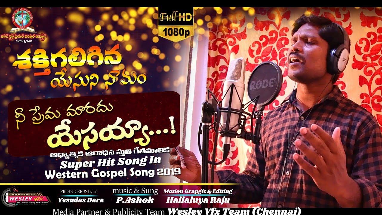 Latest telugu christian songs 2019 || shakthi kaligina ||Yesudas Dara || P.Ashok || Hallaluya raju