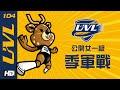 ᴴᴰ決賽 ::女一級:: 季軍戰 中山大學vs成功大學 104UVL大專排球聯賽 網路直播