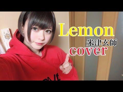 【cover】Lemon/米津玄師〜ドラマ アンナチュラル〜主題歌