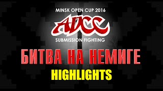 ADCC MINSK OPEN CUP 2016/HIGHLIGHTS/BEST SUBMISSIONS