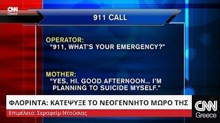 Φλόριντα  Μητέρα κατέψυξε το νεογέννητο μωρό της ef5d33954b2