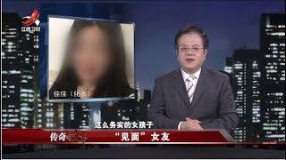 """《传奇故事》热衷""""见面""""的女友 20190106"""