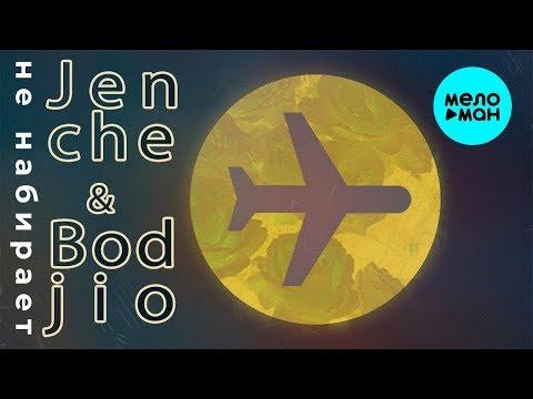 Jenche & Bodjio -  Не набирает (Single 2019)