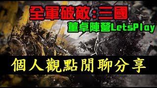 【全軍破敵:三國】ThreeKingdoms 董卓戰役實機影片,個人觀點分享閒聊