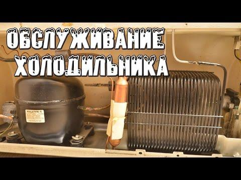 Обслуживание холодильника Daewoo FR-530NT / Maintenance refrigerator Daewoo FR-530NT
